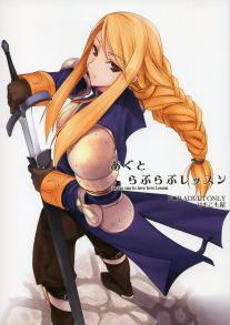 Agrias-san To Love Love Lesson