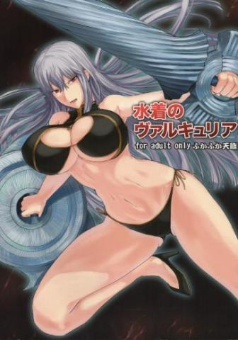 Swimsuit Valkyria